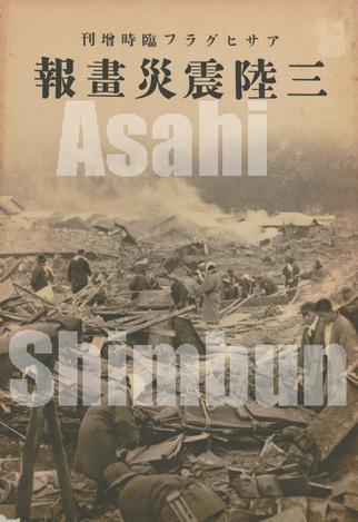 昭和三陸地震(明治三陸地震含む)